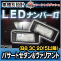 LL-VW-H12 Passart パサートセダン&ヴァリアント(B8 3C 2015以降)  5605930W LEDナンバー灯 LEDライセンスランプ VW フォルクスワーゲン レーシングダッシュ製