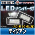 LL-VW-H14 Tiguan ティグアン(AD1系 2016以降) 5605930W LEDナンバー灯 LEDライセンスランプ VW フォルクスワーゲン レーシングダッシュ製