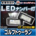 LL-VW-H15 Touran ゴルフトゥーラン(1T 2016以降)5605930W LEDナンバー灯 LEDライセンスランプ VW フォルクスワーゲン レーシングダッシュ製