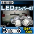 LL-VW-I01 Campmob(Typ2 Transp. LT 1991-2003) LEDナンバー LEDライセンスランプ VW フォルクスワーゲン