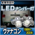 LL-VW-I02 Transporter T4 ヴァナゴン(1999-2004) LEDナンバー LEDライセンスランプ VW フォルクスワーゲン