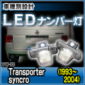 LL-VW-I03 Transporter syncro(1993-2004) LEDナンバー LEDライセンスランプ VW フォルクスワーゲン