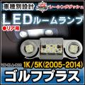 LL-VW-RLA-B03 リア用 GolfPlus ゴルフプラス(1K 5K 2005-2014) 5605207W VW・フォルクスワーゲン LEDインテリアランプ 室内灯 レーシングダッシュ製