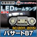 LL-VW-RLA-B12 リア用 Passart パサートB7(3C 2011-2015) 5605207W VW・フォルクスワーゲン LEDインテリアランプ 室内灯 レーシングダッシュ製