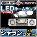 LL-VW-RLA-F08 フロント用 Sharan シャラン(7N 2011以降) 5604699W VW・フォルクスワーゲン LEDインテリアランプ 室内灯 レーシングダッシュ製