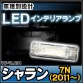LL-VW-TLA04  Sharan シャラン(7N 2011以降)VW フォルクスワーゲン LEDインテリアランプ  トランクランプ 室内灯