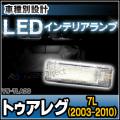 LL-VW-TLA09 Toureg トゥアレグ(7L 2003-2010)VW フォルクスワーゲン LEDインテリアランプ  トランクランプ 室内灯
