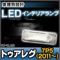 LL-VW-TLA10  Touareg トゥアレグ(7P5 2011以降)VW フォルクスワーゲン LEDインテリアランプ  トランクランプ 室内灯