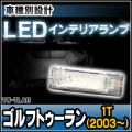 LL-VW-TLA11  Touran ゴルフトゥーラン(1T 2003以降)VW フォルクスワーゲン LEDインテリアランプ  トランクランプ 室内灯