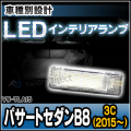 LL-VW-TLA15  Passart パサートセダンB8(3C 2015以降)VW フォルクスワーゲン LEDインテリアランプ  トランクランプ 室内灯