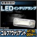 LL-VW-TLA19 Golf7Variant ゴルフ7ヴァリアント(A7 5G 2014以降) VW フォルクスワーゲン LEDインテリアランプ  トランクランプ 室内灯