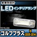 LL-VW-TLA22  GolfPlus ゴルフプラス(1K 2005-2014)VW フォルクスワーゲン LEDインテリアランプ  トランクランプ 室内灯