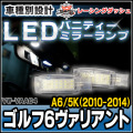 LL-VW-VAA04 Golf6Variant ゴルフ6ヴァリアント(A6 5K 2010-2014) 5604657W VW・フォルクスワーゲン LEDバニティミラーランプ 化粧灯 インテリアランプ 室内灯 レーシングダッシュ製