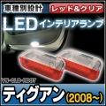 LL-VWCLB-RD07 Tiguan ティグアン(2008以降)  VW・フォルクスワーゲン LEDインテリアランプ カーテシランプ