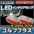 LL-VWCLB-RD13 GolfPlus ゴルフプラス(1K 2005-2014)  VW・フォルクスワーゲン LEDインテリアランプ カーテシランプ