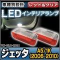 LL-VWCLB-RD14 Jetta ジェッタ(A5 1K:2006-2010)  VW・フォルクスワーゲン LEDインテリアランプ カーテシランプ