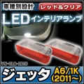 LL-VWCLB-RD15 Jetta ジェッタ(A6 1K:2011以降)  VW・フォルクスワーゲン LEDインテリアランプ カーテシランプ