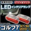 LL-VWCLB-RD18 Golf7 ゴルフ7 (A7 5G 2013以降)  VW・フォルクスワーゲン LEDインテリアランプ カーテシランプ