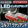 LL-VWCLB-RD19 Golf7 Variant ゴルフ7 ヴァリアント(A7 5G 2014以降)  VW・フォルクスワーゲン LEDインテリアランプ カーテシランプ