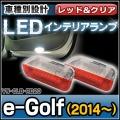 LL-VWCLB-RD20 e-Golf(2014以降)  VW・フォルクスワーゲン LEDインテリアランプ カーテシランプ ( LED室内灯 ルームランプ カーテシ フットランプ)