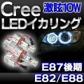 LM-10W-F01 BMW Cree製 10WLEDイカリングバルブ激白 激眩 1シリーズ E82 E87LCI後期 E88 1105756W レーシングダッシュ製