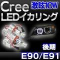 LM-10W-F02 BMW Cree製10WLEDイカリングバルブ激白 激眩 3シリーズ E90 E91(LCI 後期)1105756W レーシングダッシュ製