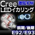 LM-10W-F03 BMW Cree製10WLEDイカリングバルブ激白 激眩 3シリーズ E92 E93(前期後期) 1105756W レーシングダッシュ製