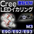 LM-10W-F04 BMW Cree製10WLEDイカリングバルブ激白 激眩 M3シリーズ(E90 E92 E93) 1105756W レーシングダッシュ製