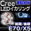 LM-10W-F06 BMW Cree製10WLEDイカリングバルブ激白 激眩 XシリーズE70 X5(前期 後期) 1105756W レーシングダッシュ