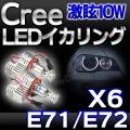 LM-10W-F07 BMWCree製 10WLEDイカリングバルブ激白 激眩 Xシリーズ E71 E72 X6 1105756W レーシングダッシュ製