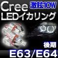 LM-10W-F09 BMWCree製 10WLEDイカリングバルブ激白 激眩 6シリーズE63 E64 1105756W レーシングダッシュ製