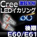 LM-10W-FX60 BMW Cree製10WLEDイカリングバルブ激白 激眩 5シリーズ E60 E61(LCI後期)1105756W レーシングダッシュ製