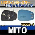 LM-AL04B AlfaRomeo アルファロメオ MITO ミト(2008以降) LEDウインカードアミラーレンズ・ブルードアミラーレンズ
