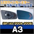 LM-AU02A A3(8P A5 2004-2008 H16-H20) AUDI アウディ LEDウインカードアミラーレンズ ブルードアミラーレンズ