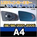 LM-AU02B AUDI/アウディ■A4(8E/B6/2001-2005)■LEDウインカードアミラーレンズ・ブルードアミラーレンズ
