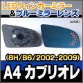 LM-AU02D A4 Cabriolet カブリオレ(8H B6 2002-2009 H14-H21) AUDI アウディ LEDウインカードアミラーレンズ ブルードアミラーレンズ