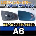 LM-AU02E A6(C6 4F 2005-2008 H17-H20) AUDI アウディ LEDウインカードアミラーレンズ ブルードアミラーレンズ