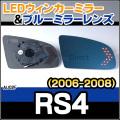 LM-AU02F RS4(2006-2008 H18-H20) AUDI アウディ LEDウインカードアミラーレンズ ブルードアミラーレンズ