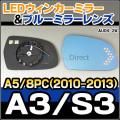 LM-AU04-2A A3 S3(A5 8PC 2010-2013 H22-H25) AUDI アウディ LEDウインカードアミラーレンズ ブルードアミラーレンズ