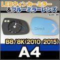 LM-AU04-2B A4(B8 8K 2010-2015 H22-H27) AUDI アウディ LEDウインカードアミラーレンズ ブルードアミラーレンズ