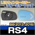 LM-AU04-2E RS4(B8 2013-2016 H25-H28) AUDI アウディ LEDウインカードアミラーレンズ ブルードアミラーレンズ