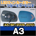 LM-AU04A AUDI/アウディ■A3(A5/8P/2009-2011)■LEDウインカードアミラーレンズ・ブルードアミラーレンズ