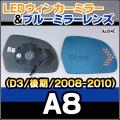LM-AU04E A8(D3後期 2008-2010 H20-H22) AUDI アウディ LEDウインカードアミラーレンズ ブルードアミラーレンズ