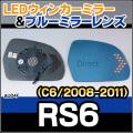 LM-AU04F RS6(C6 2008-2011 H20-H23) AUDI アウディ LEDウインカードアミラーレンズ ブルードアミラーレンズ