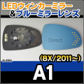 LM-AU06A AUDI/アウディ■A1(8X/2011以降)■LEDウインカードアミラーレンズ・ブルードアミラーレンズ
