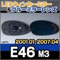 LM-BM07B BMW 3シリーズ E46 M3 LEDウインカードアミラーレンズ・ブルードアミラーレンズ