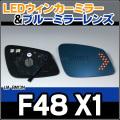 LM-BM13N BMW X1シリーズ F48 X1 LEDウインカードアミラーレンズ・ブルードアミラーレンズ