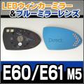LM-BM15A■5シリーズ E60/E61 M5■BMW/LEDウインカードアミラーレンズ・ブルードアミラーレンズ
