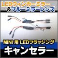 【DM便発送可】LM-BMMI-CAN01 BMW MINI用 LEDフラッシングキャンセラー LEDウインカードアミラーレンズ・ブルードアミラーレンズ