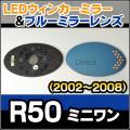 LM-BMMI04A ■BMW MINI ONE/ミニワン(R50/2002-2008)■LEDウインカードアミラーレンズ・ブルードアミラーレンズ